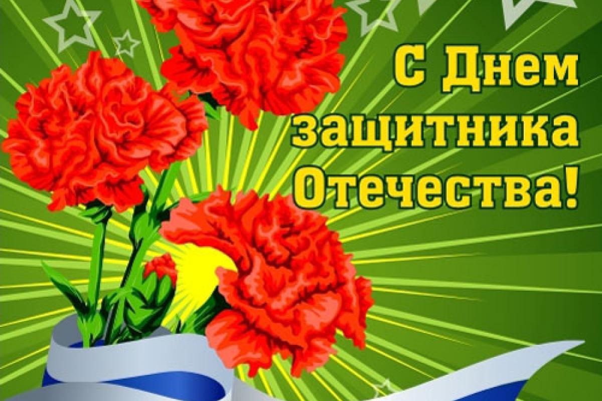 Скидка к Дню защитника Отечества