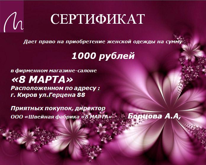 Швейная фабрика 8 марта. Подарочный сертификат